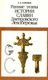 Ранние этапы истории славян Днепровского Левобережья — обложка книги.