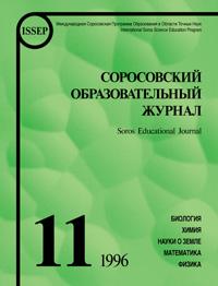 Соросовский образовательный журнал, 1996, №11 — обложка книги.