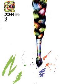 Химия и жизнь №03/1998 — обложка книги.