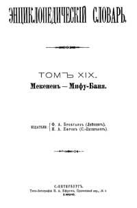 Энциклопедический словарь. Том XIX — обложка книги.