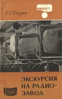 Массовая радиобиблиотека. Вып. 894. Экскурсия на радиозавод — обложка книги.