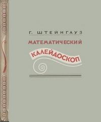 Математический калейдоскоп — обложка книги.