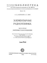 Массовая радиобиблиотека. Вып. 144. Элементарная радиотехника. Часть вторая. Ламповые радиоприемники — обложка книги.