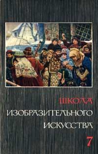 Школа изобразительного искусства №7 — обложка книги.
