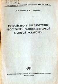 Устройство и эксплоатация простейшей газогенераторной силовой установки — обложка книги.