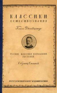 Русские классики морфологии растений — обложка книги.