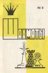 Шахматы (Riga) №08/1974 — обложка книги.