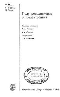 Полупроводниковая оптоэлектроника — обложка книги.