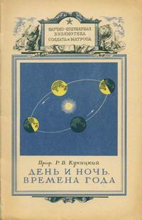 День и ночь. Времена года — обложка книги.