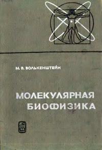 Молекулярная биофизика — обложка книги.