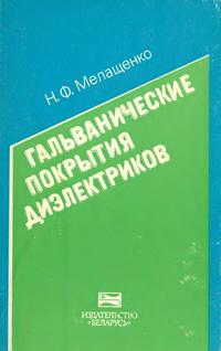 Гальванические покрытия диэлектриков — обложка книги.