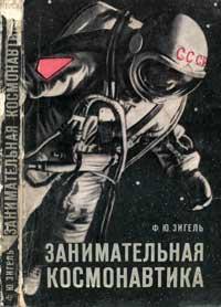 Занимательная космонавтика — обложка книги.