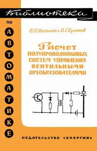 Библиотека по автоматике, вып. 158. Расчет полупроводниковых систем управления вентильными преобразователями — обложка книги.