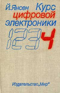 Курс цифровой электроники. Том 4 — обложка книги.
