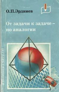 От задачи к задаче - по аналогии — обложка книги.