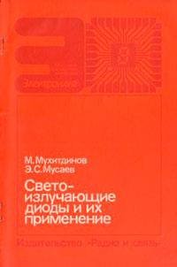 Светоизлучающие диоды и их применение — обложка книги.