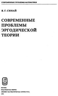 Современные проблемы эргодической теории — обложка книги.