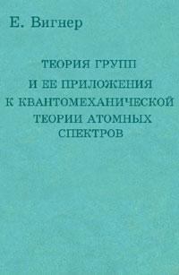 Теория групп и ее приложения к квантомеханической теории атомных спектров — обложка книги.