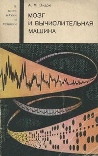 В мире науки и техники. Мозг и вычислительная машина — обложка книги.