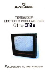 Телевизор цветного изображения 61ТЦ—312Д — обложка книги.