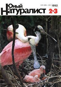 Юный натуралист №02-03/1992 — обложка книги.