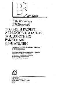 Теория и расчет агрегатов питания жидкостных реактивных двигателей — обложка книги.