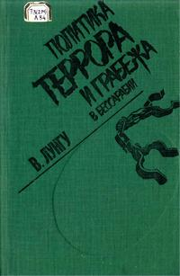 Политика террора и грабежа в Бессарабии — обложка книги.