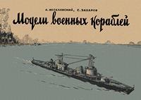 Модели военных кораблей — обложка книги.