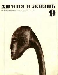 Химия и жизнь №09/1973 — обложка книги.