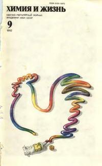 Химия и жизнь №09/1982 — обложка книги.