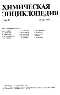Химическая энциклопедия. Т. 3. Буквы Д…М — обложка книги.