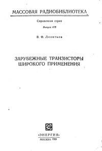 Массовая радиобиблиотека. Вып. 678. Зарубежные транзисторы широкого применения — обложка книги.