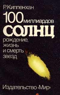 100 миллиардов солнц. Жизнь и смерть звезд — обложка книги.