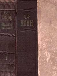 Кони А. Ф. Избранные произведения. Том 1. — обложка книги.