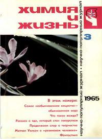 Химия и жизнь №03/1965 — обложка книги.