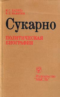 Сукарно: Политическая биография — обложка книги.