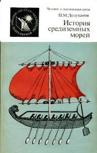 Человек и окружающая среда. История средиземных морей — обложка книги.