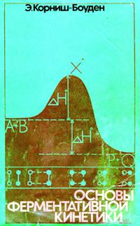 Основы ферментативной кинетики — обложка книги.