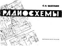 Радиосхемы. Пособие для радиокружков — обложка книги.
