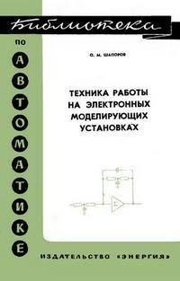 Библиотека по автоматике, вып. 252. Техника работы на электронных моделирующих установках — обложка книги.