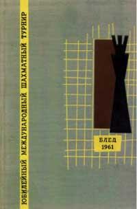Юбилейный Международный Турнир Блед-1961 — обложка книги.
