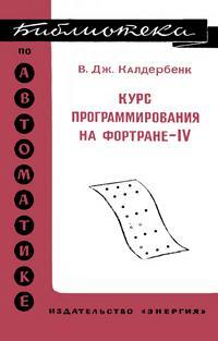 Библиотека по автоматике, вып. 552. Курс программирования на ФОРТРАНе-IV — обложка книги.