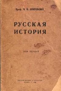 Русская история с древнейших времен. Том 1 — обложка книги.