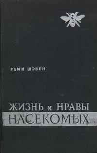Жизнь и нравы насекомых — обложка книги.