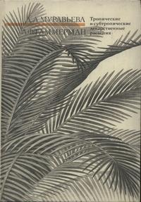 Тропические и субтропические лекарственные растения — обложка книги.