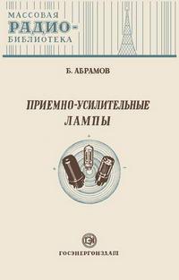 Массовая радиобиблиотека. Вып. 158. Приемно-усилительные лампы — обложка книги.