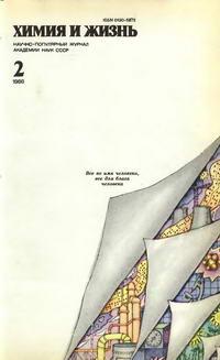 Химия и жизнь №02/1986 — обложка книги.