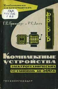 Библиотека электромонтера, выпуск 101. Комплектные устройства электротехнических установок до 500 В — обложка книги.