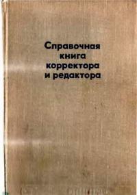 Справочная книга корректора и редактора — обложка книги.