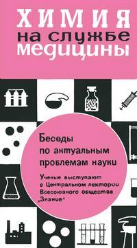 Новое в жизни, науке и технике. Биология и медицина №15/1965. Беседы по актуальным проблемам науки — обложка книги.